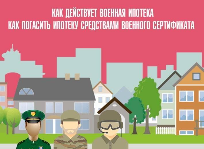 Выбираем между военной ипотекой и субсидией