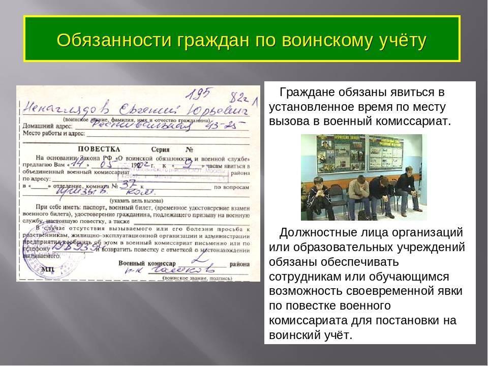 Законопроект, позволяющий ставить призывников по месту фактического проживания