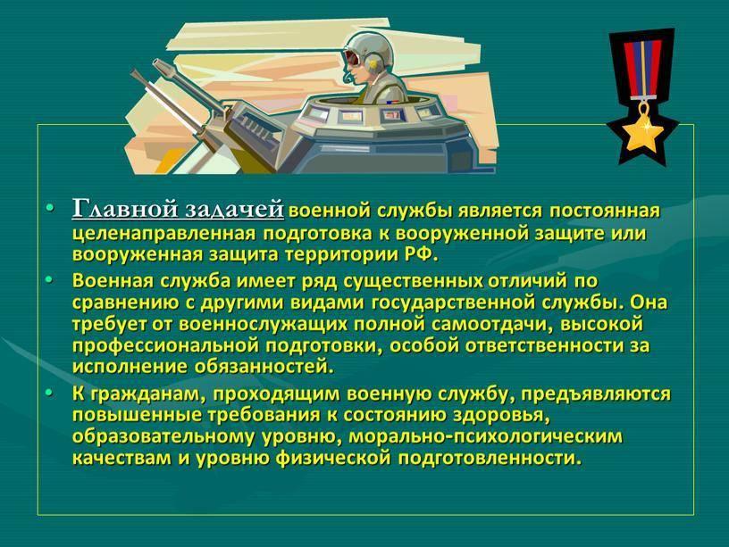 Основы и общие условия безопасности военной службы
