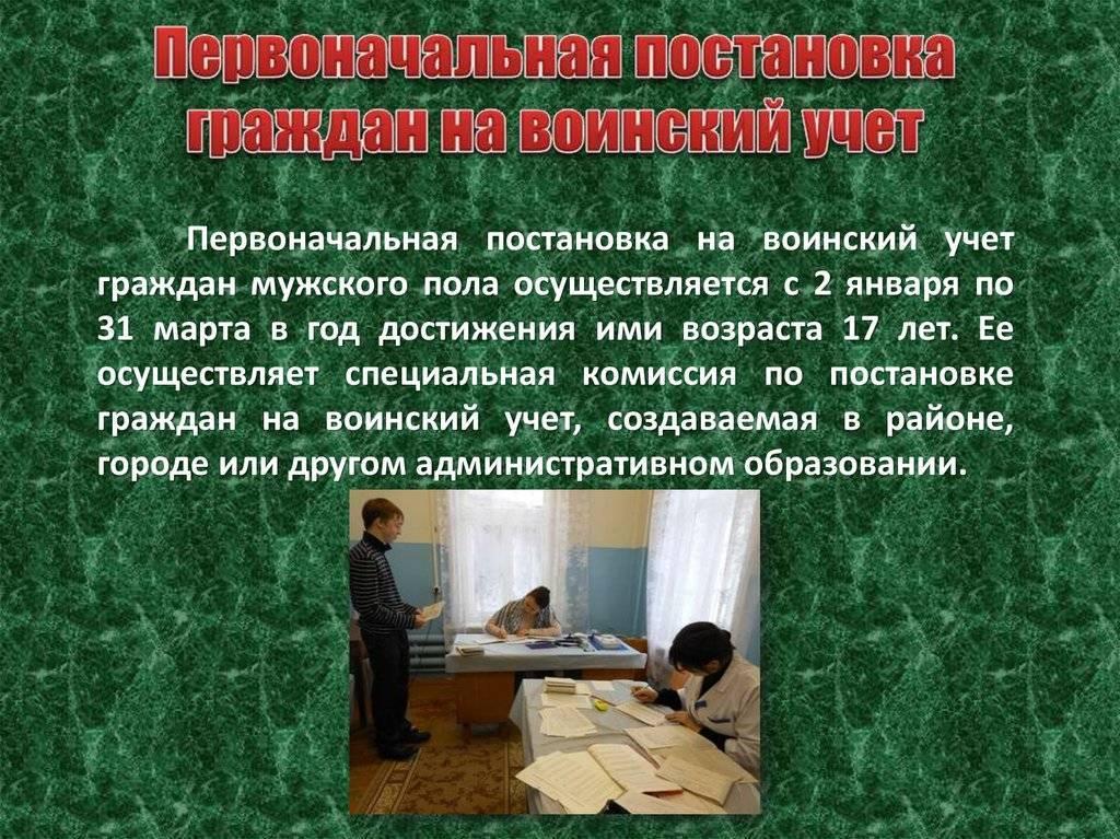Особенности ведения воинского учета граждан