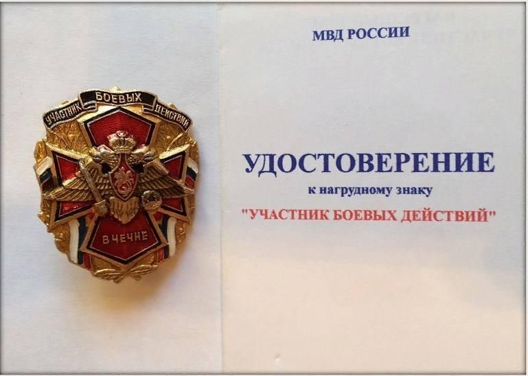 Перечень льгот участникам боевых действий в Чечне