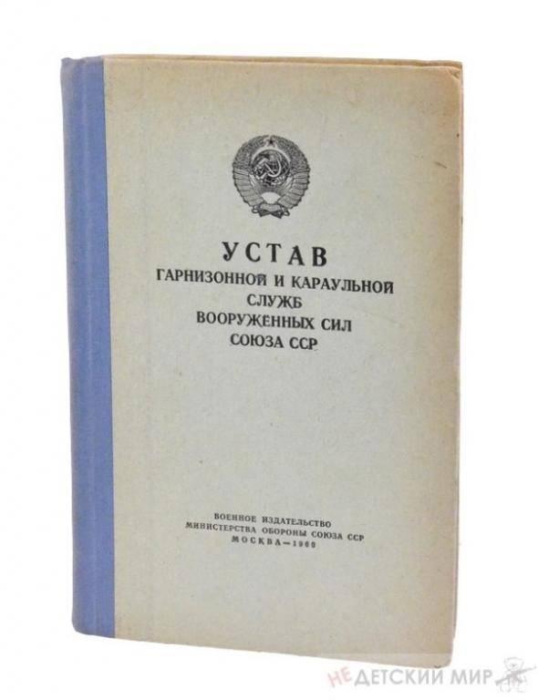 Пояснения к Уставу гарнизонной и караульной службы