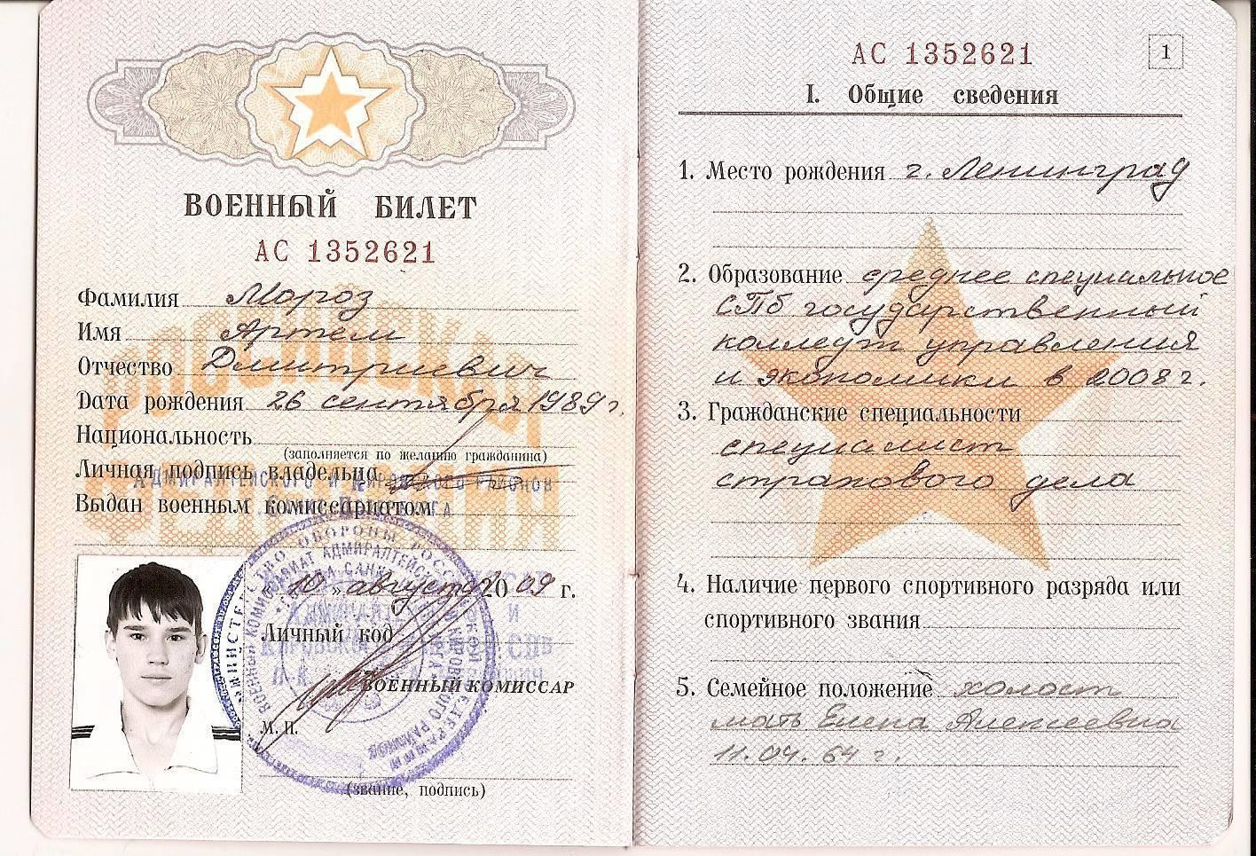 Как восстановить паспорт без военного билета