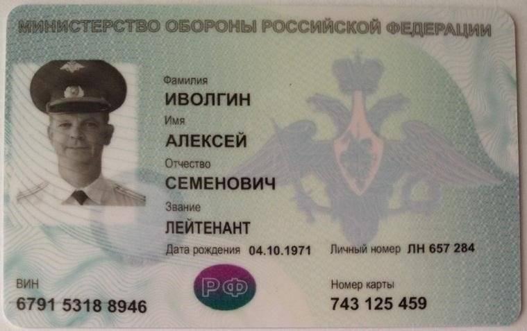 Преимущества введения электронного военного билета