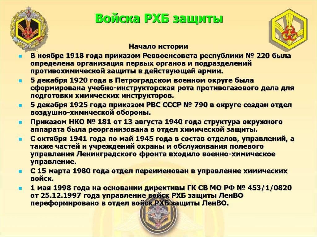 РХБЗ в армии