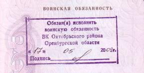 Значений штампа о воинской обязанности в паспорте