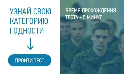 ВСД у призывника: группа годности, отсрочка от армии