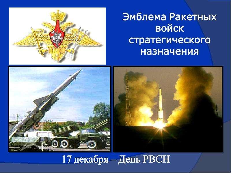 Состав ракетных войск России (РВСН) и назначение