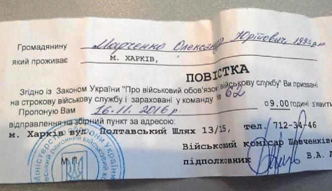 Могут ли сотрудники военкомата изъять (забрать) паспорт