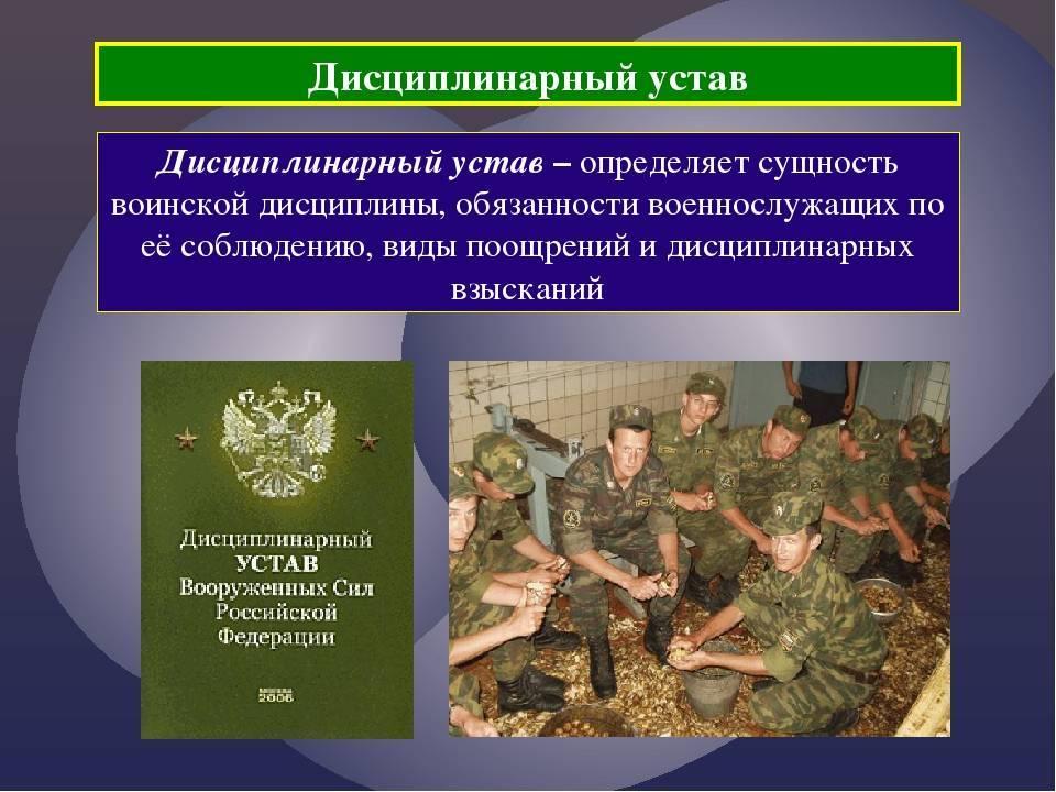 Виды воинских уставов Вооруженных Сил РФ