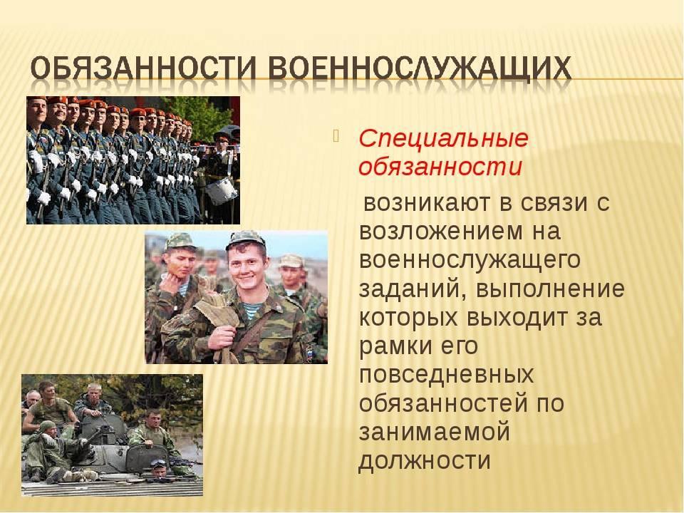 Права и обязанности военнослужащих