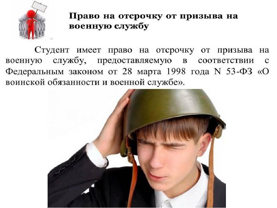 Как получить отсрочку от армии по работе