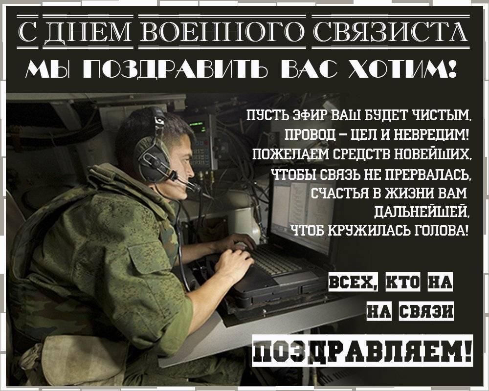 Назначение войск связи РФ, профессия военный связист