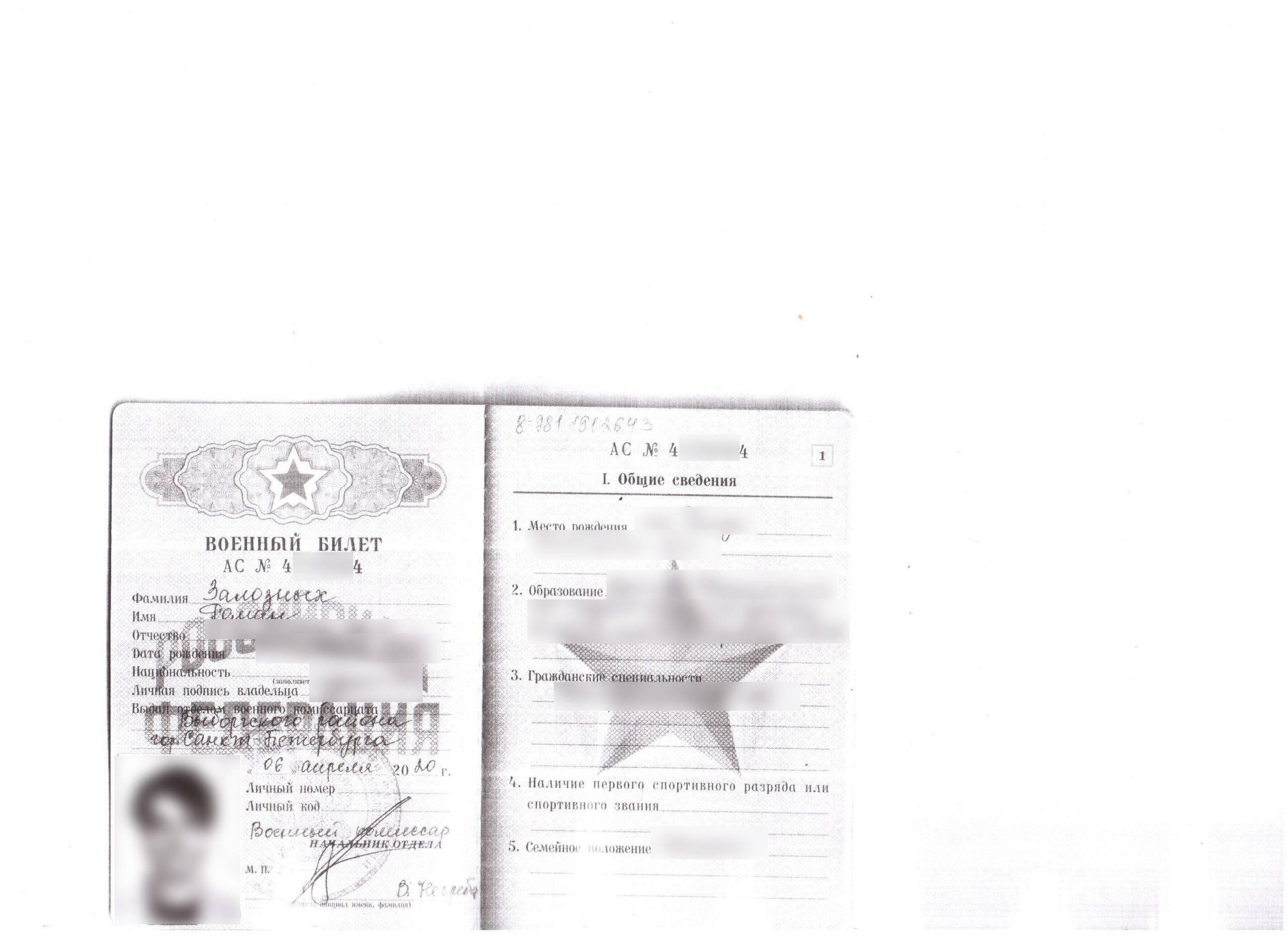 Какие страницы копировать в военном билете?