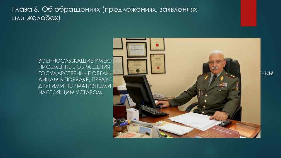 Регламент направления заявлений и жалоб военнослужащими