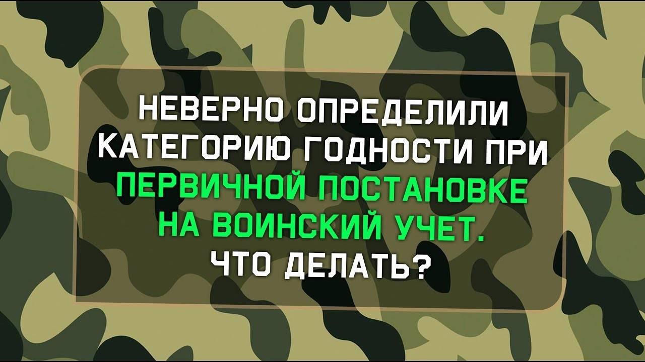 Возьмут ли служить в армию с радикулитом (радикулопатией)