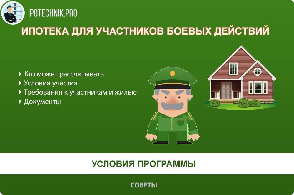 Право на собственное жилье ветеранам боевых действий