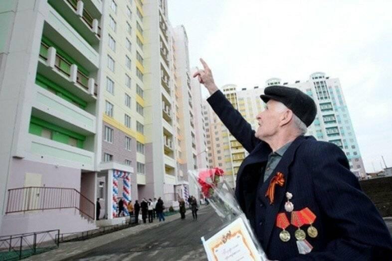 Квартиры для ветеранов Великой Отечественной войны