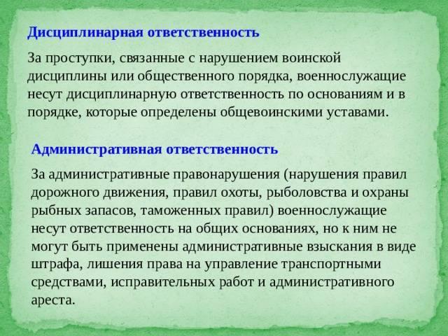 Дисциплинарная ответственность в ВС РФ
