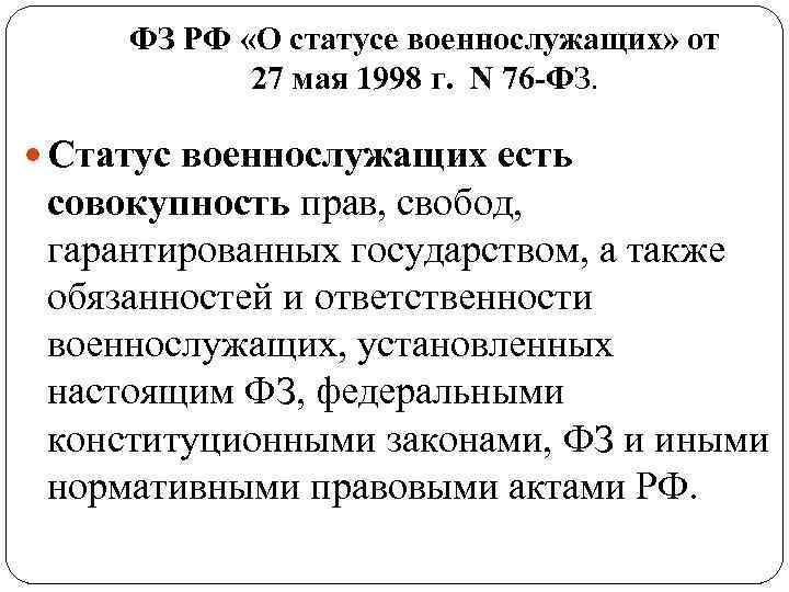 Федеральный закон о статусе военнослужащих