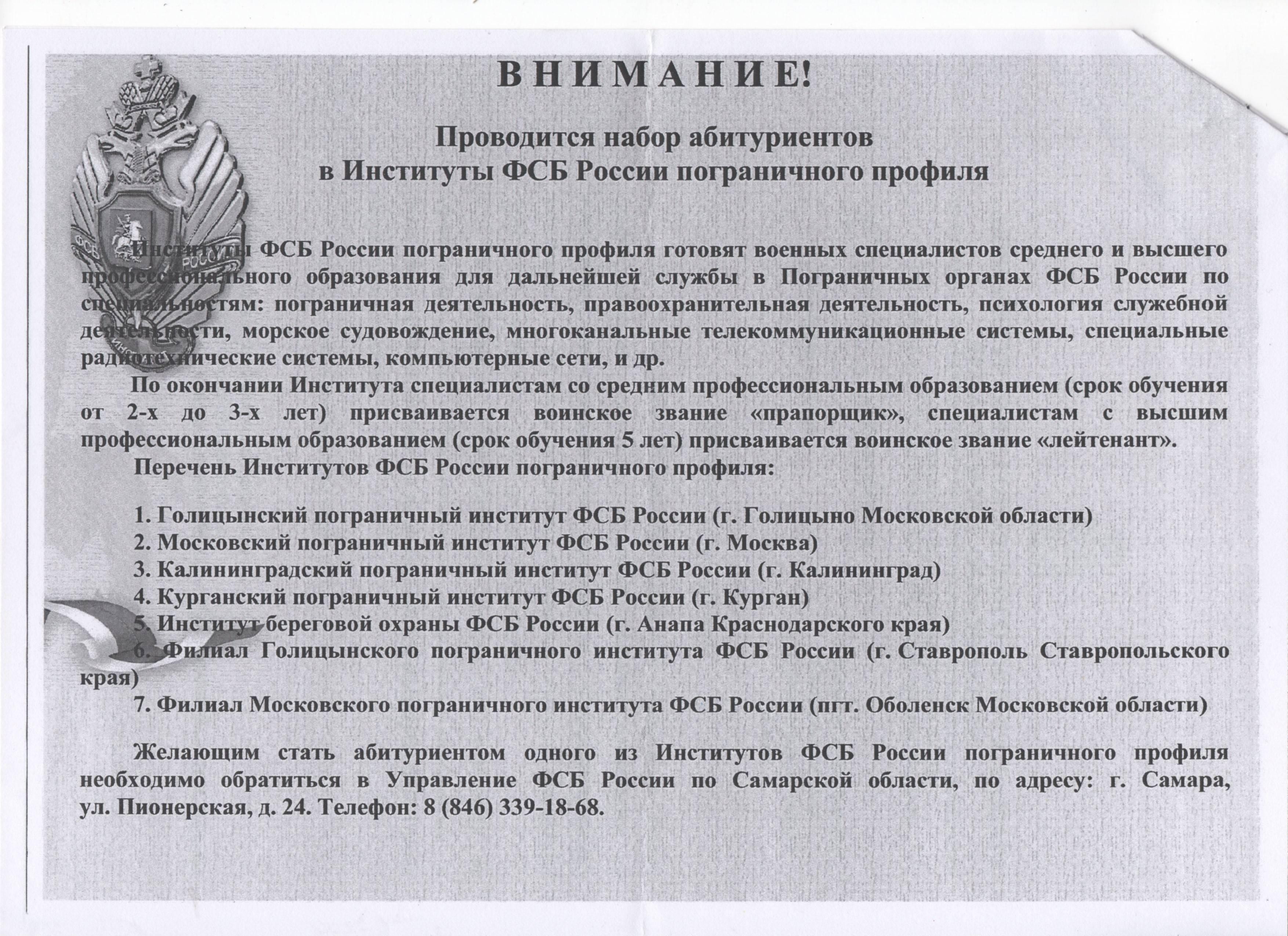 Как устроиться в ФСБ после армии