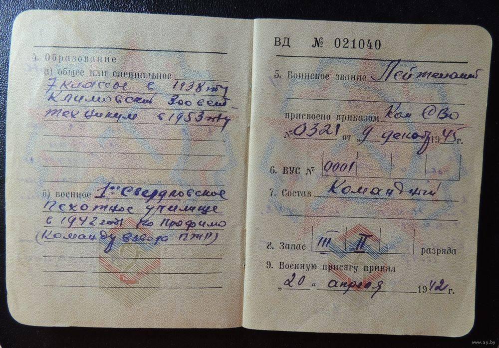 Длительность оформления и выдачи военного билета