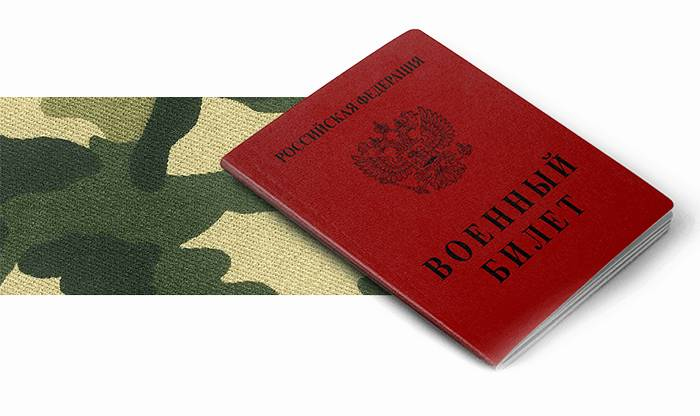Что такое белый билет в армии: как получить, плюсы и минусы, отзывы