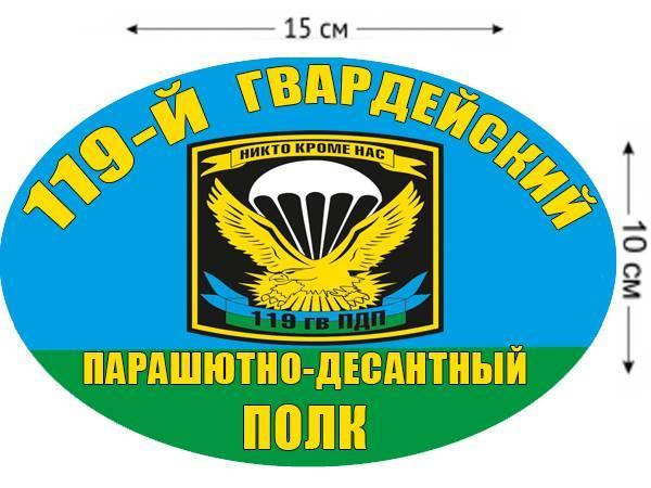 119 полк ВДВ
