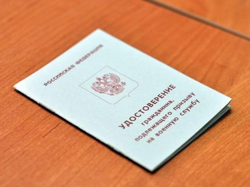 Как восстановить приписное свидетельство (удостоверение) военкомата России
