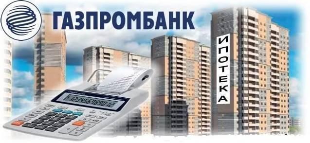 Военная ипотека в Газпромбанке: требования к заемщику и недвижимости