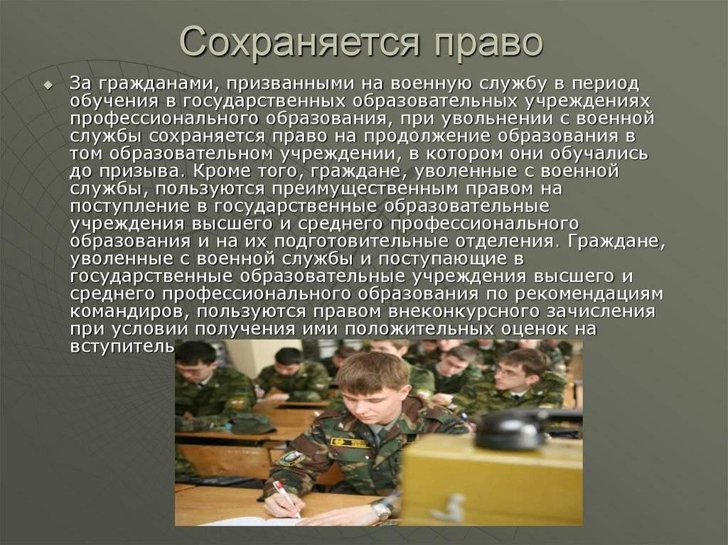 Зачем нужна военная служба, в чем она заключается