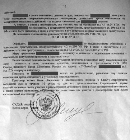 Берут ли служить в армию с судимостью  Россия