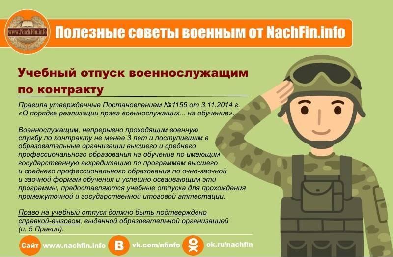 Права и обязанности военнослужащих в распоряжении