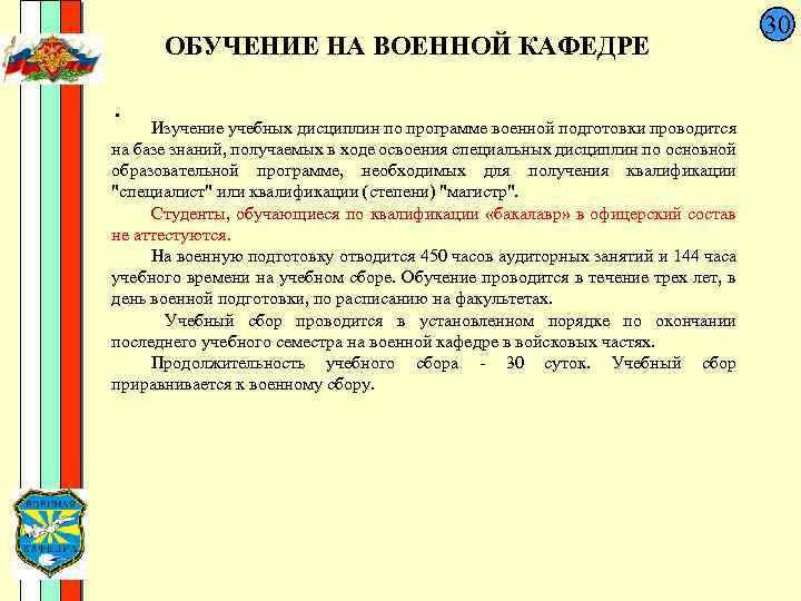 Суть и смысл военной кафедры в ВУЗах