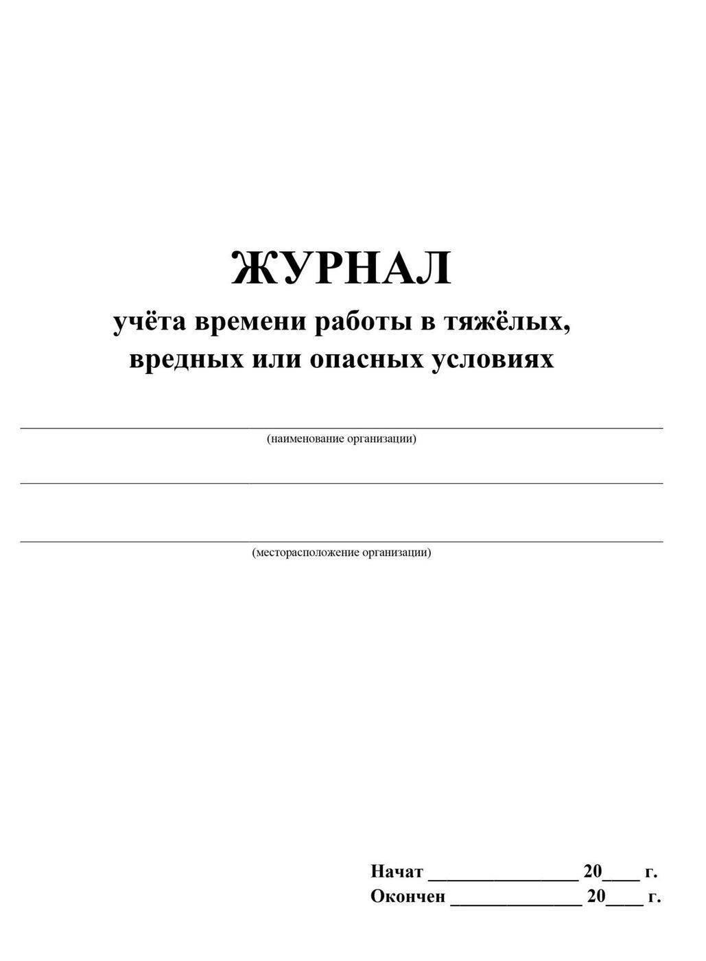 Образец журнала учета переработки военнослужащим