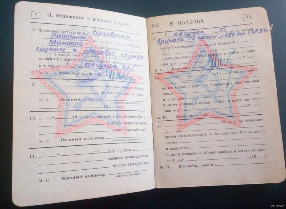 В каких случаях выдается справка вместо военного билета