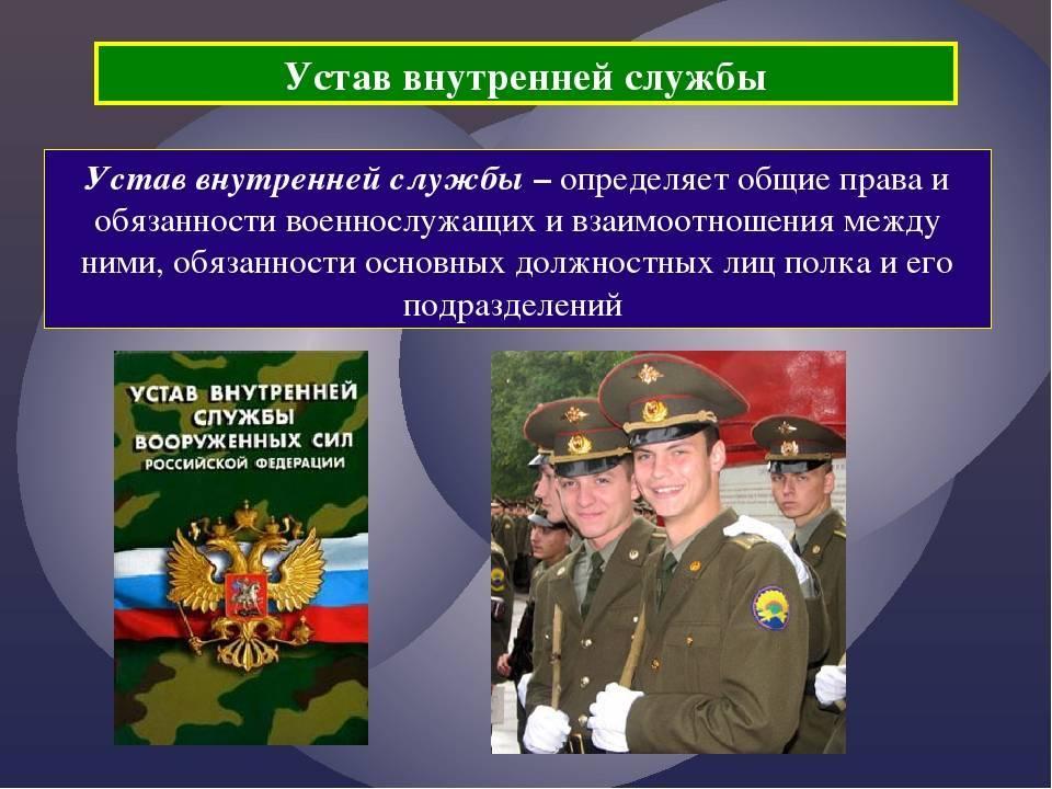 Основные положения Устава военной полиции