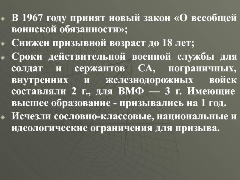 Призывной возраст в России: особенности и отзывы