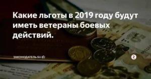 Перечень льгот по уплате налогов для ВБД