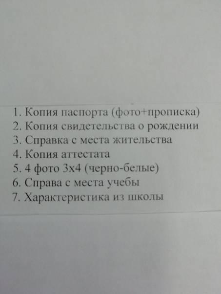 Документы для военкомата