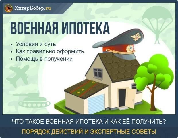 Ипотека без военного билета