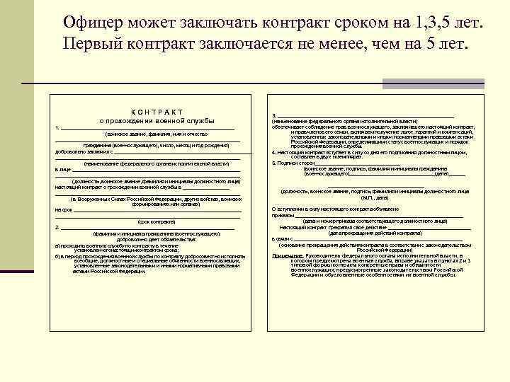 На сколько лет заключается первый контракт в армии РФ?