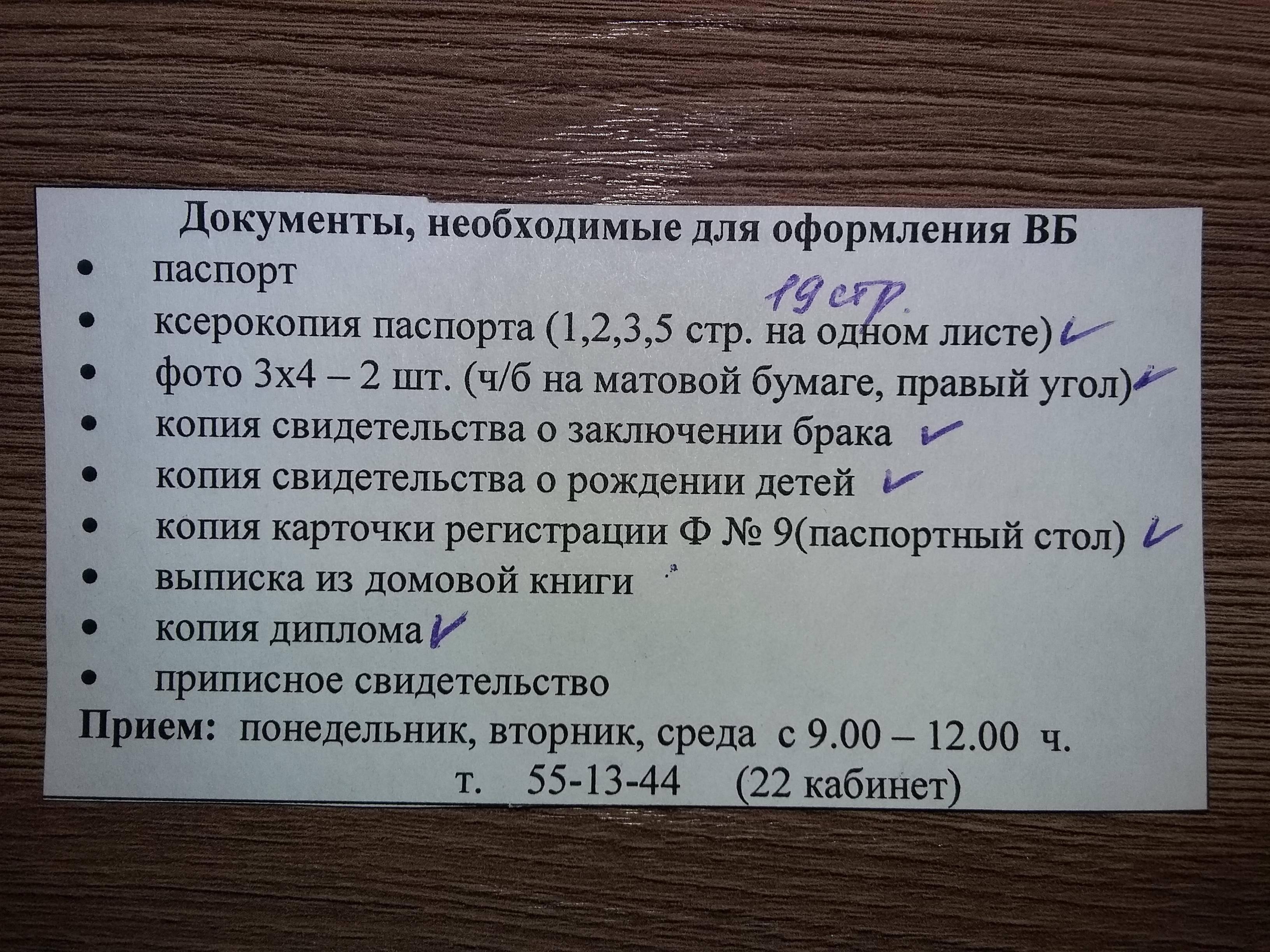 Документы для военного билета