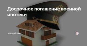 Способы досрочного погашения военной ипотеки
