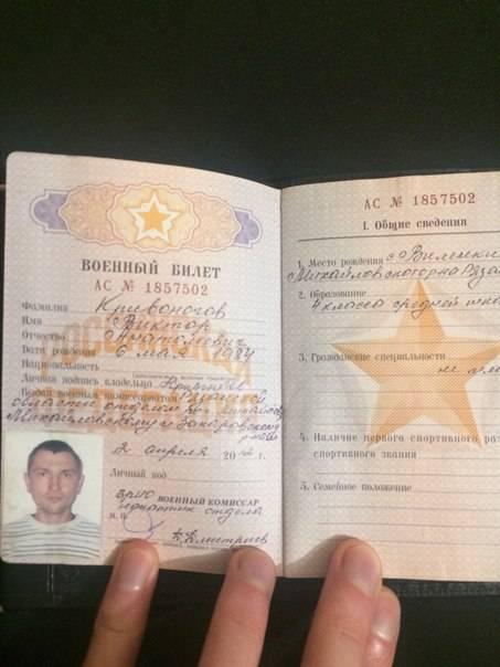 Восстановление военного билета: все возможные варианты утраты и отзывы
