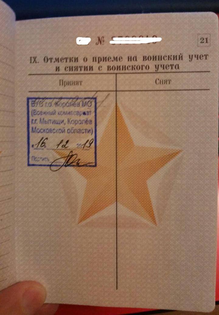 Виды военных билетов, назначение и содержание