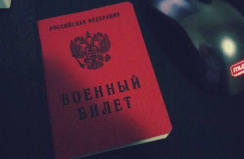 Военный билет при получении общегражданского паспорта