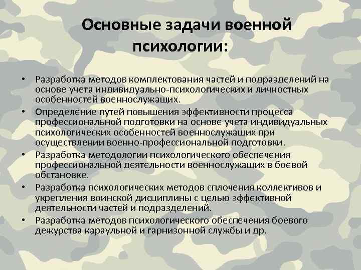 Характеристика областного военкомата