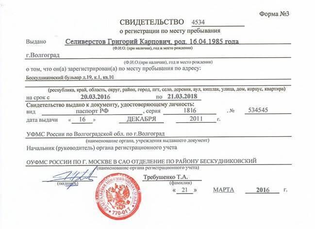 Порядок регистрации военнослужащего при части