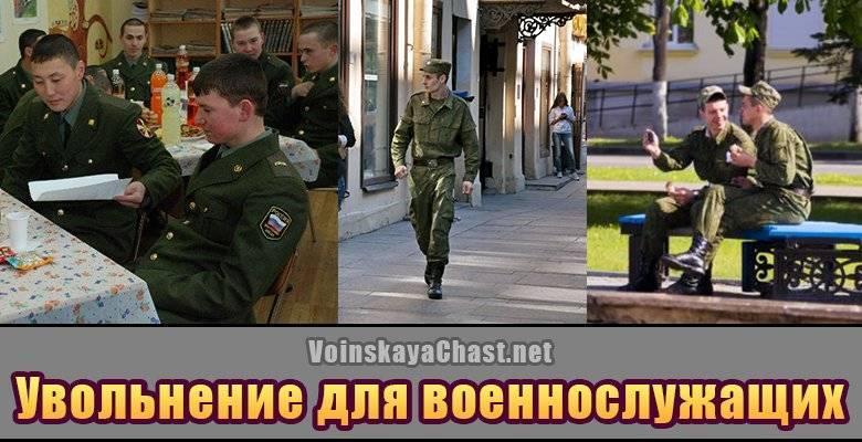 Увольнительные в армии